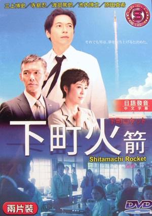 shitamachi dvd